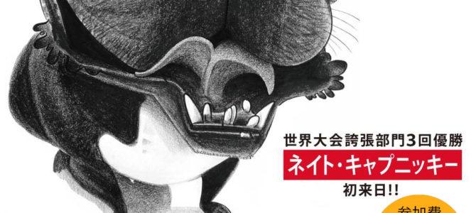 定期勉強会のお知らせ(東京・京都)