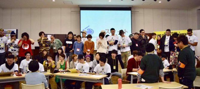 JAPAN GRAND PRIX 2017 開幕!