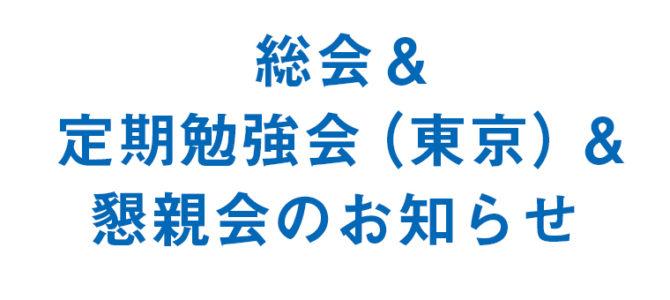 総会&定期勉強会(東京)のお知らせ