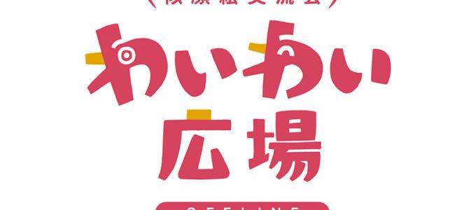 わいわい広場 OFFLINE 2/3東京のお知らせ