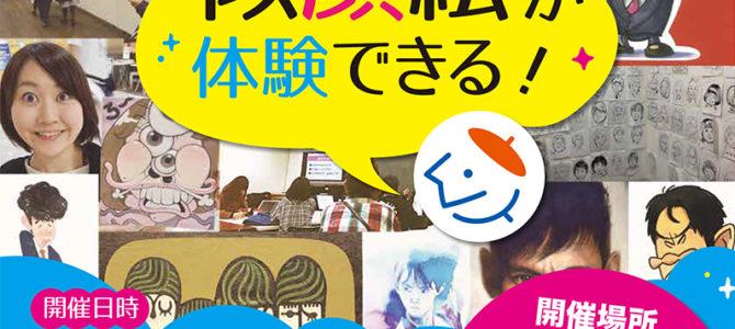 「見る・学ぶ・描かれる」体験ができる似顔絵イベントを名古屋で開催!
