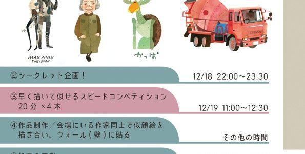 定期勉強会(名古屋)&忘年会のお知らせ