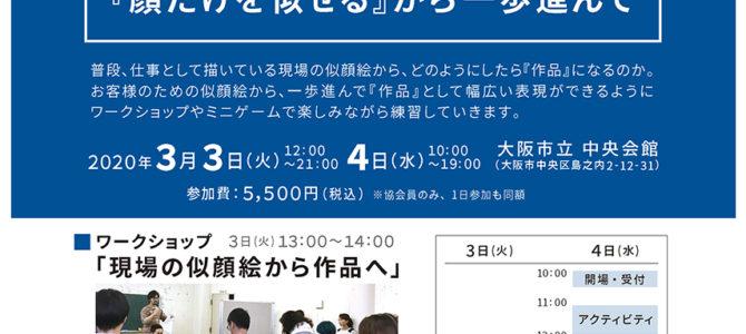 定期勉強会(大阪)のお知らせ→開催中止になりました