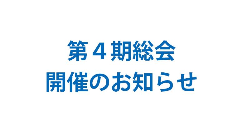 第4期総会開催のお知らせ
