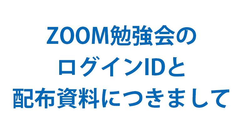 ZOOM勉強会のログインIDと配布資料につきまして
