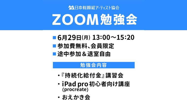 ZOOM勉強会開催のお知らせ