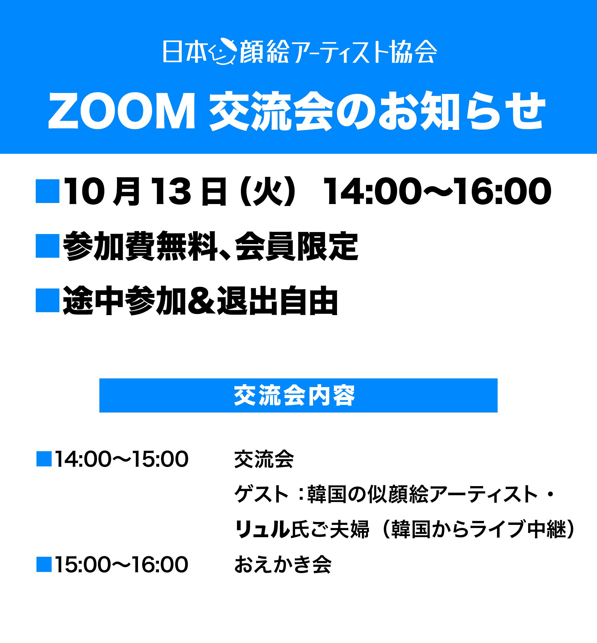 ZOOM交流会のお知らせ
