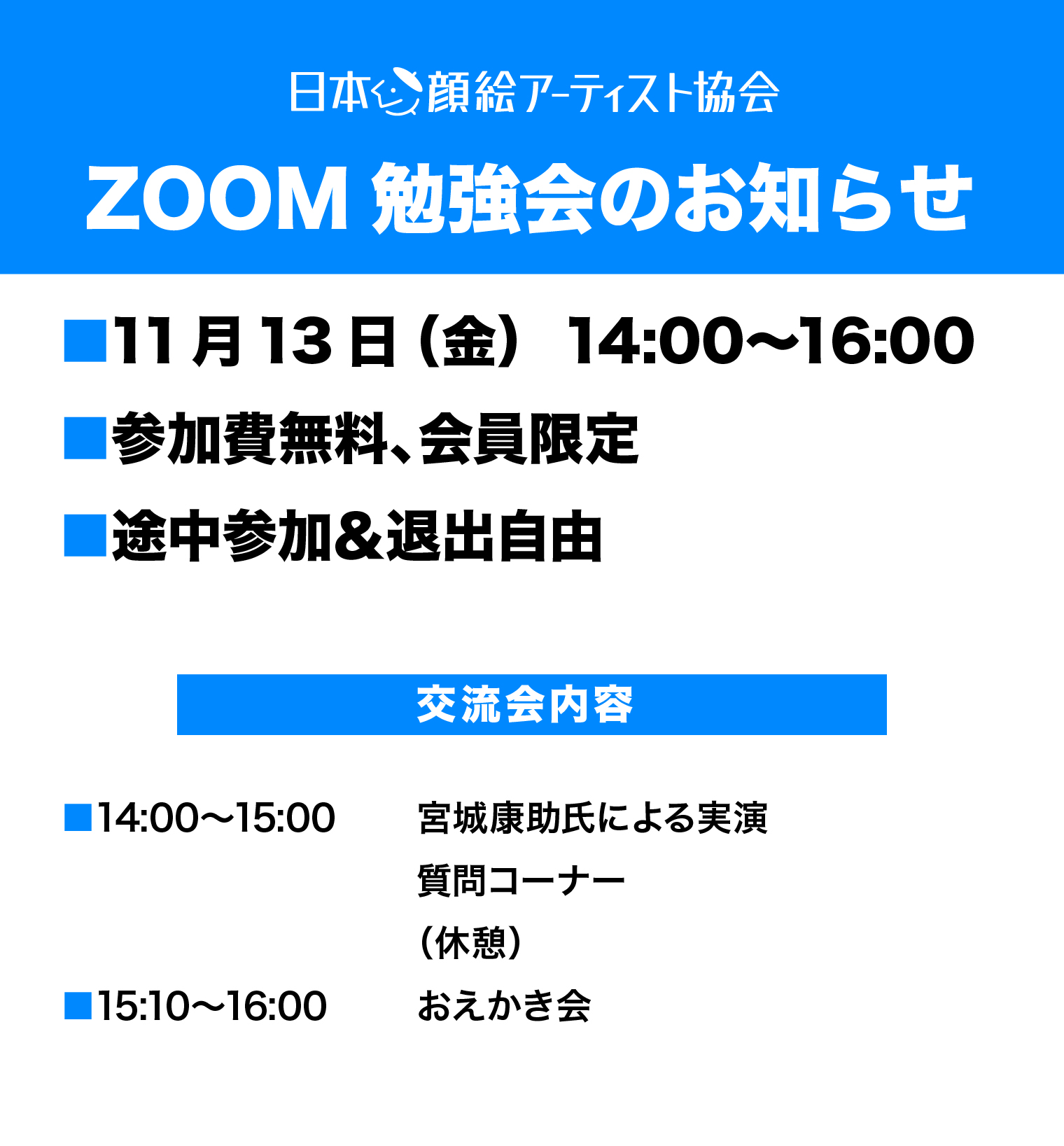 11月 ZOOM勉強会開催のお知らせ