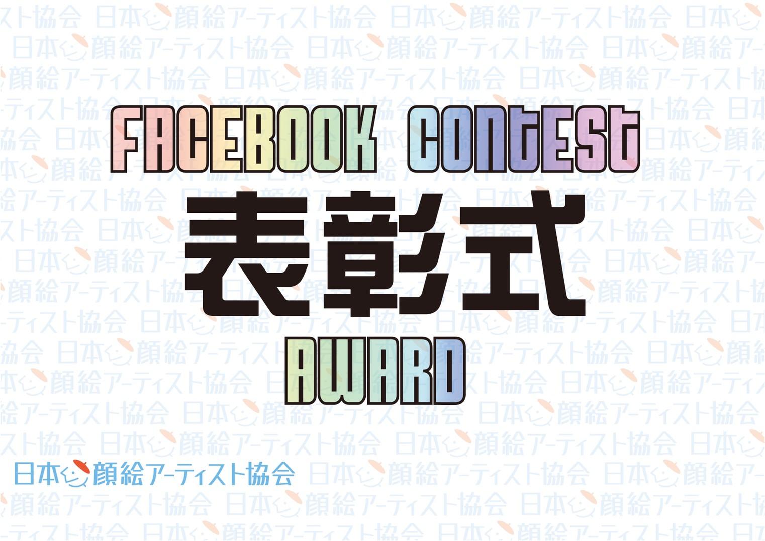 Facebookコンテスト表彰者発表