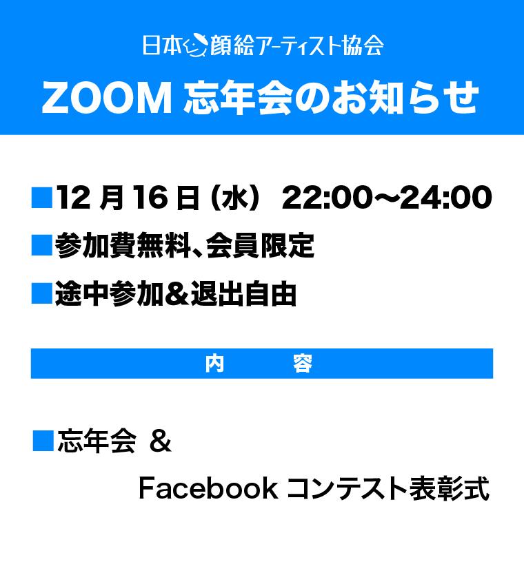 12月 ZOOM忘年会開催のお知らせ
