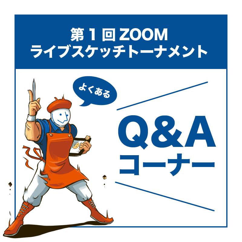ライブスケッチトーナメント Q&Aコーナー