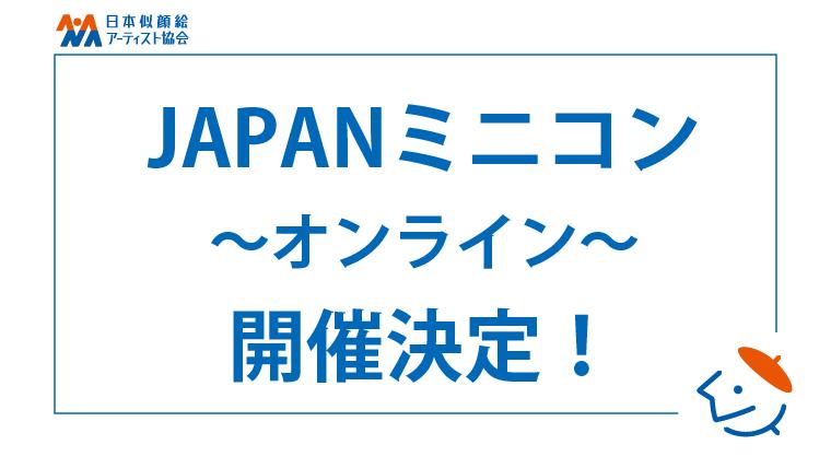 「JAPANミニコン〜オンライン〜」開催決定!