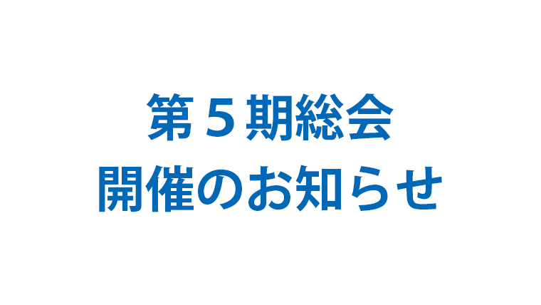 第5期総会開催のお知らせ