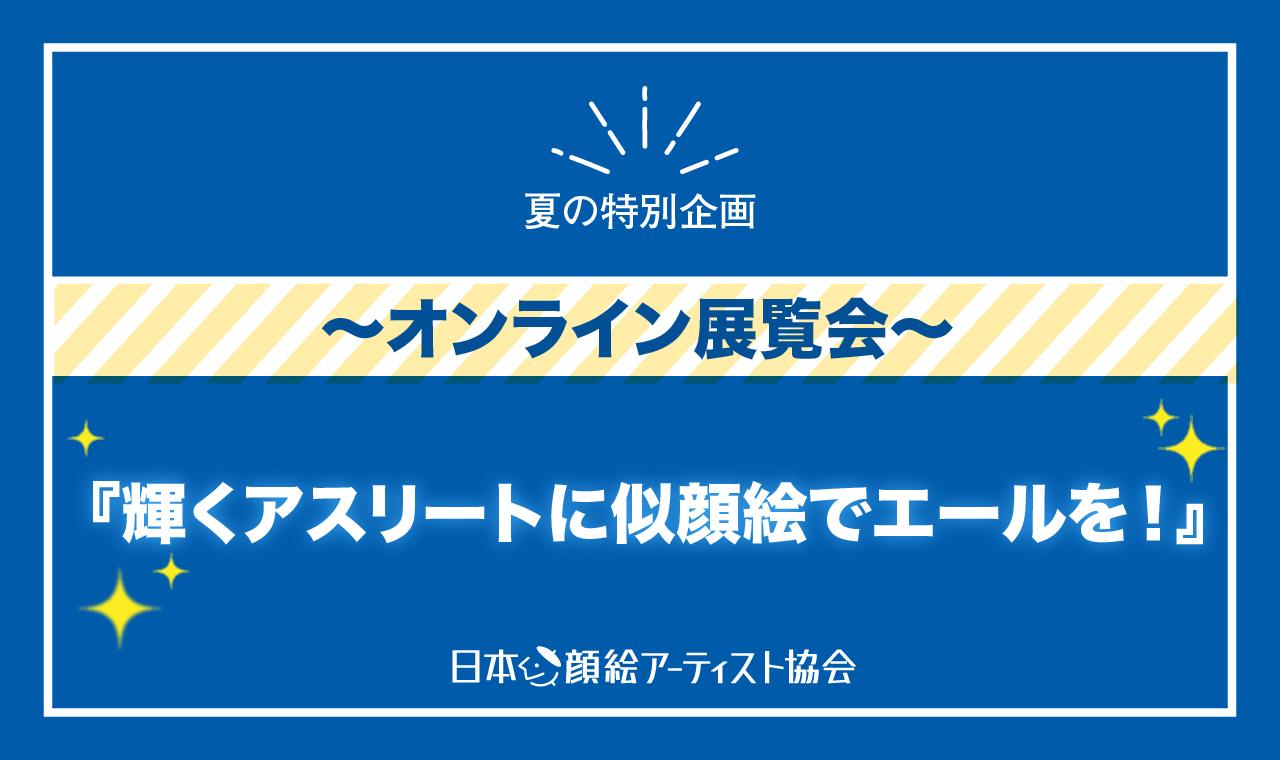 夏の特別企画 〜オンライン展覧会〜開催のお知らせ