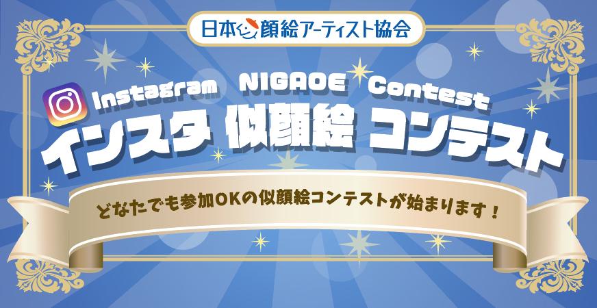 「インスタ似顔絵コンテスト」開催のお知らせ